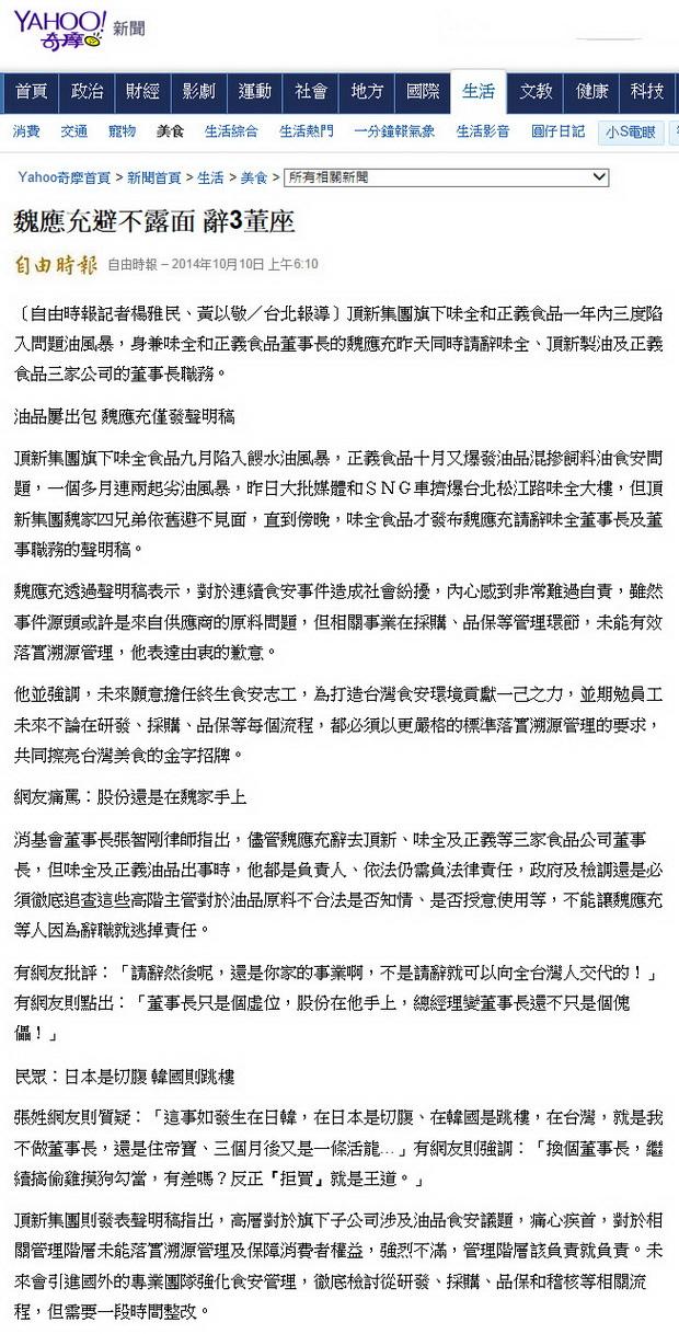 魏應充避不露面 辭3董座-2014.10.10.jpg