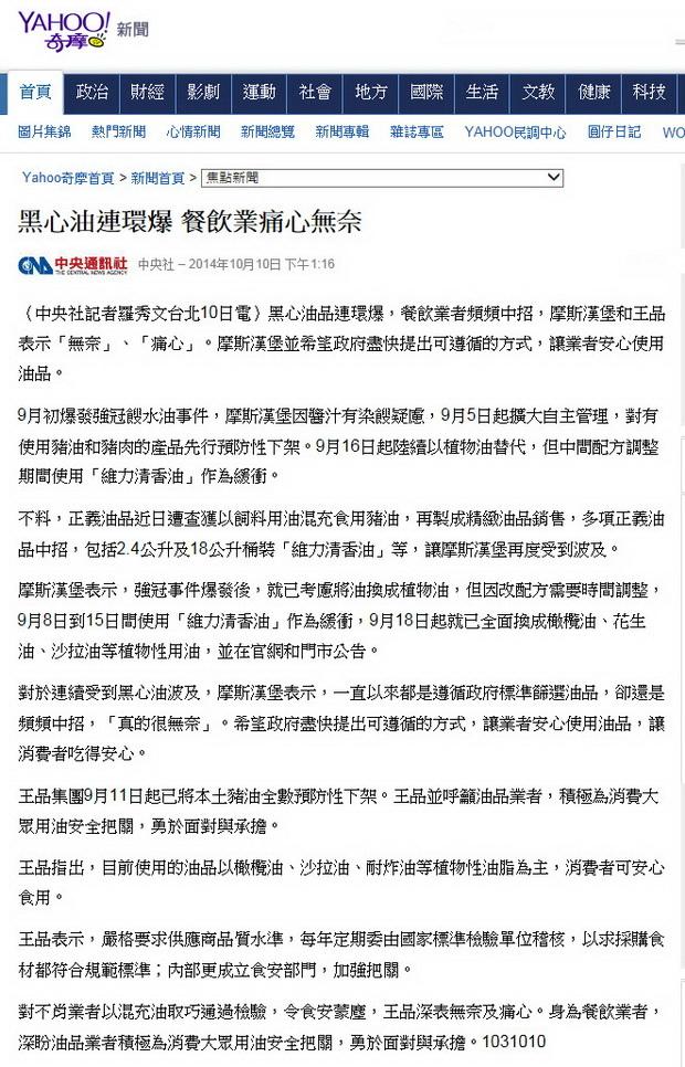 黑心油連環爆 餐飲業痛心無奈-2014.10.10.jpg