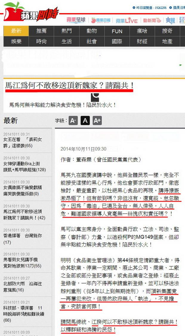 馬江為何不敢移送頂新魏家?請踹共!-2014.10.11.jpg