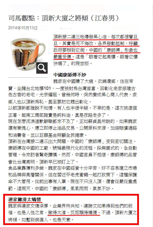 司馬觀點:頂新大廈之將傾(江春男)-2014.10.13.jpg
