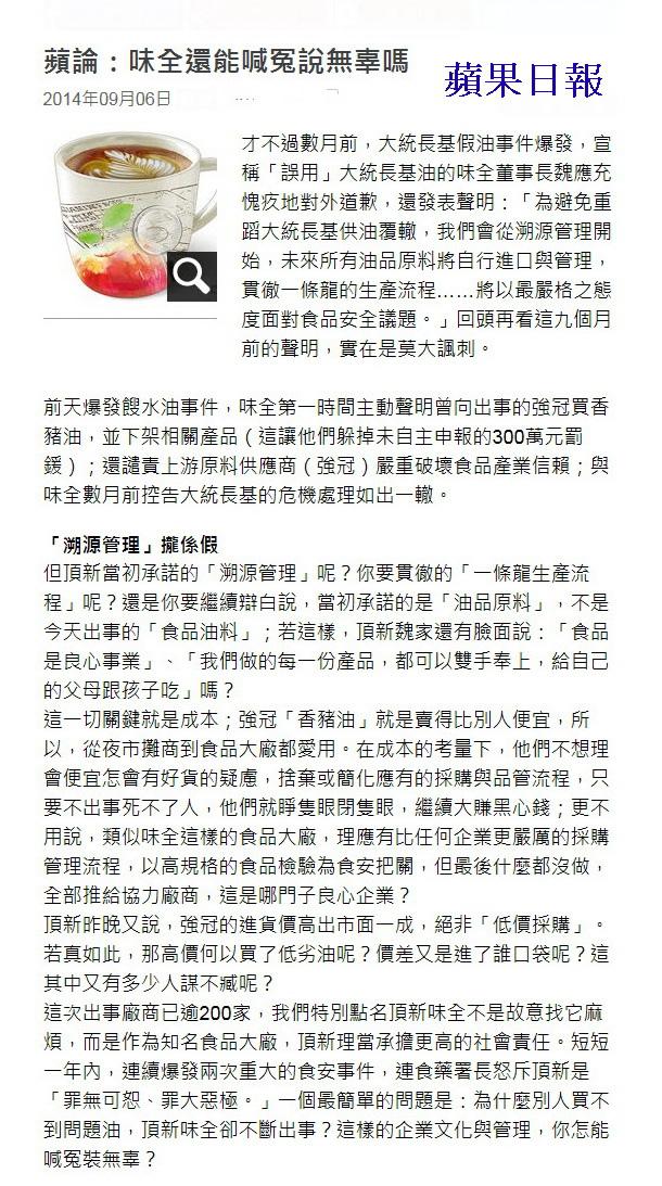 蘋論:味全還能喊冤說無辜嗎-2014.09.06.jpg