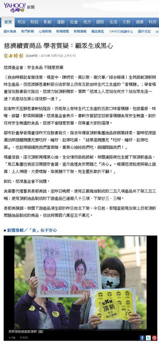 慈濟續賣商品 學者質疑︰顧眾生或黑心-2014.10.15.jpg