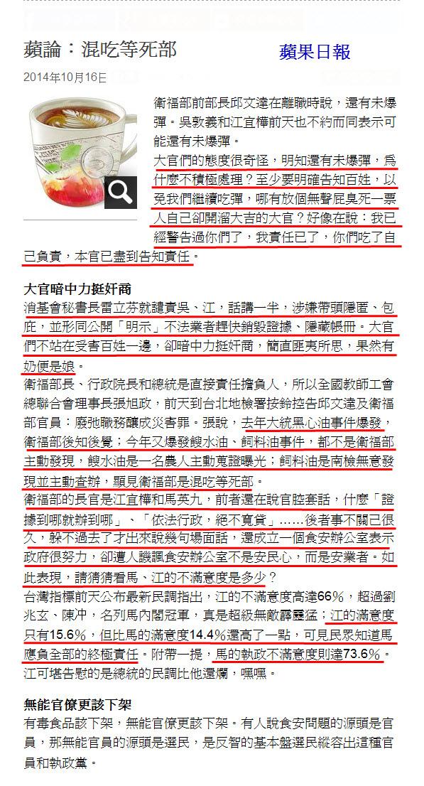 蘋論:混吃等死部-2014.10.16.jpg