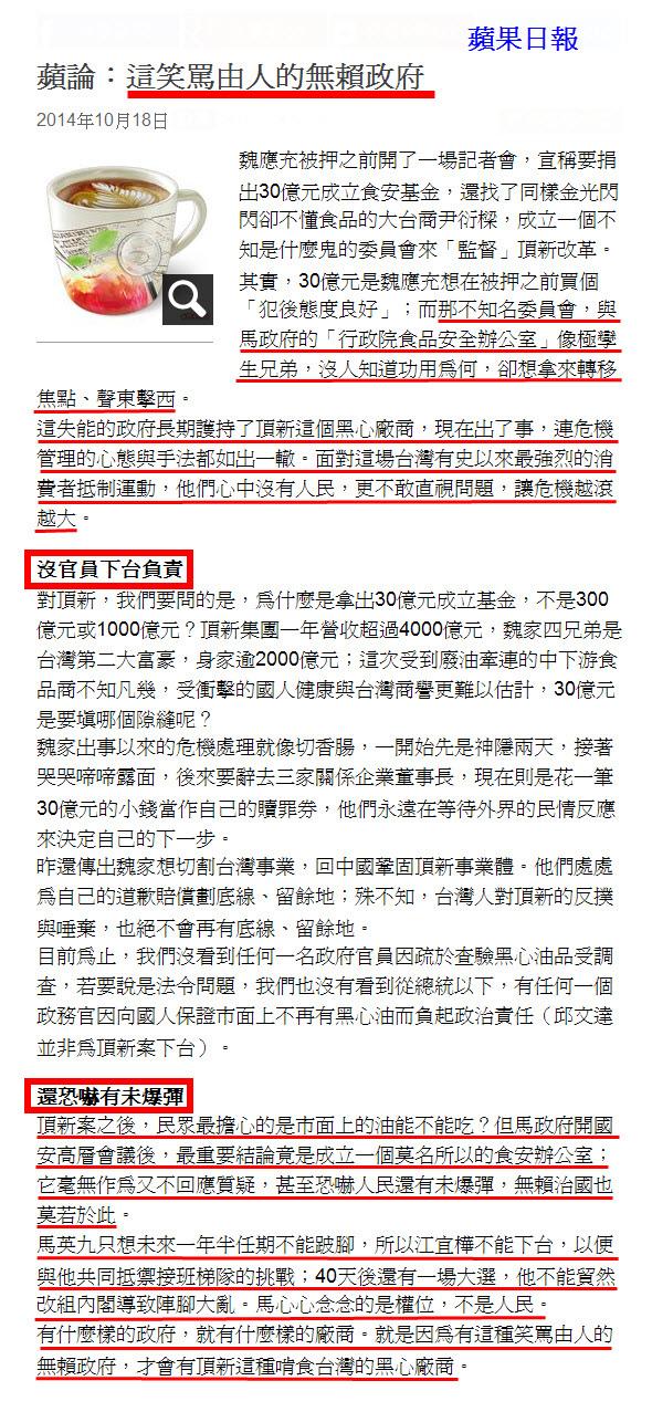 蘋論:這笑罵由人的無賴政府-2014.10.18.jpg