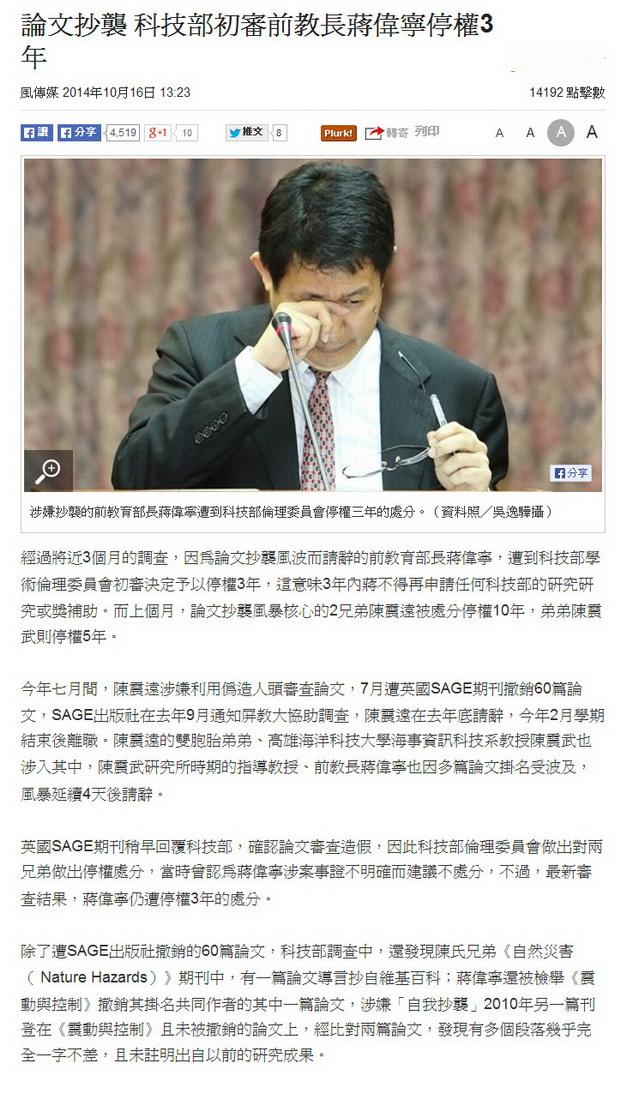 論文抄襲 科技部初審前教長蔣偉寧停權3年-2014.10.16.jpg