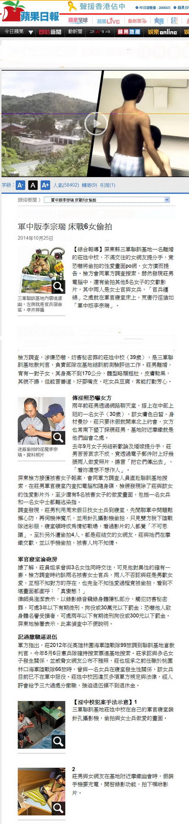 軍中版李宗瑞 床戰6女偷拍-2014.10.25.jpg