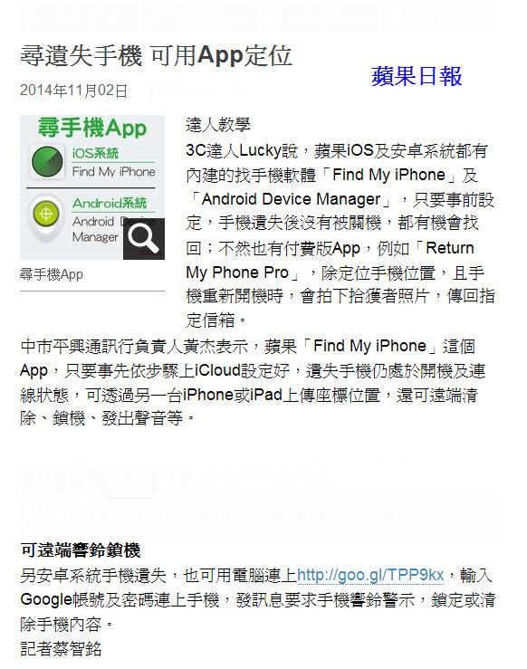 尋遺失手機 可用App定位-2014.11.02.jpg