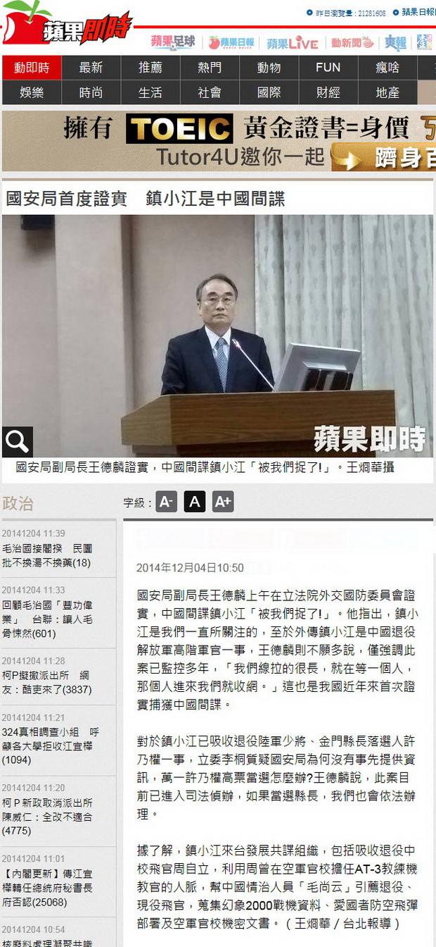 國安局首度證實 鎮小江是中國間諜-2014.12.04.jpg