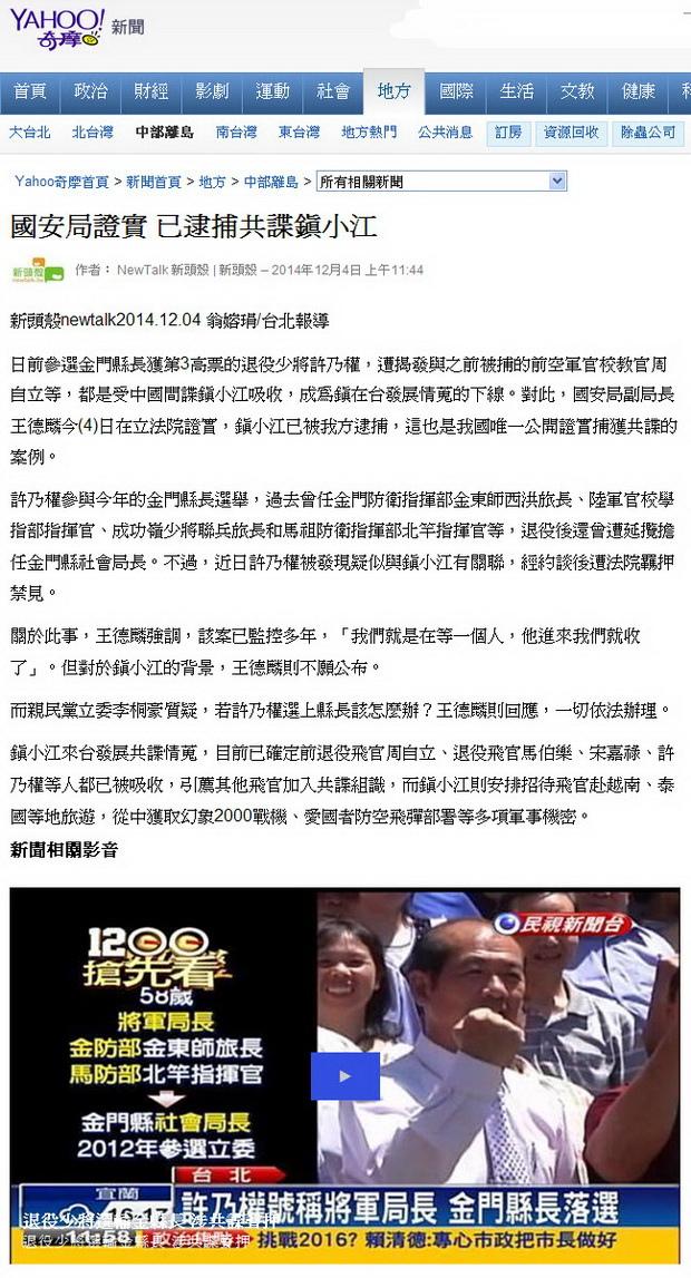 國安局證實 已逮捕共諜鎮小江-2014.12.04.jpg