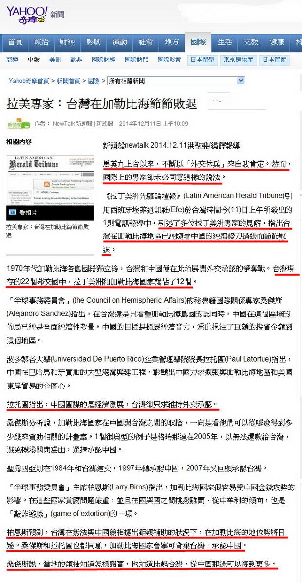 拉美專家:台灣在加勒比海節節敗退-2014.12.11.jpg