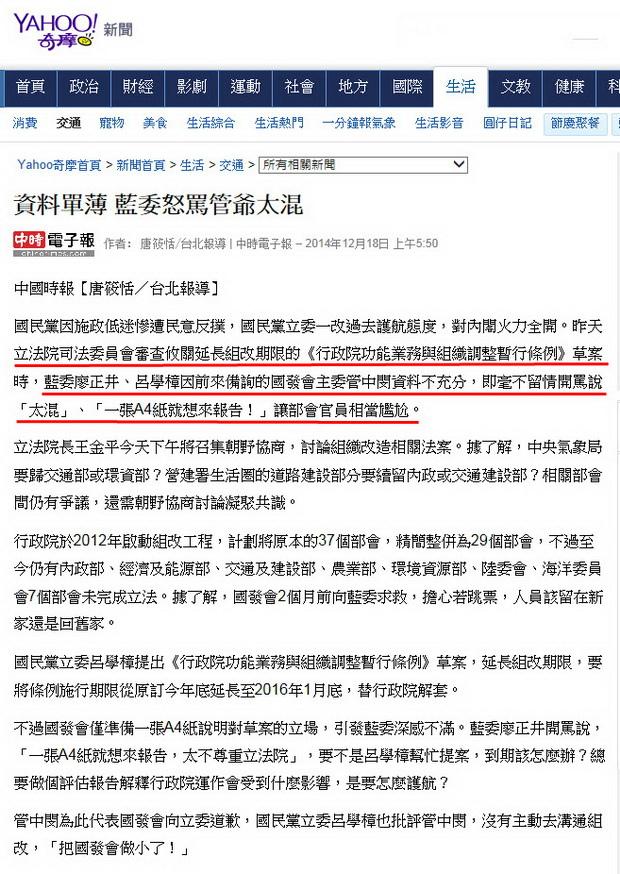 資料單薄 藍委怒罵管爺太混-2014.12.18.jpg