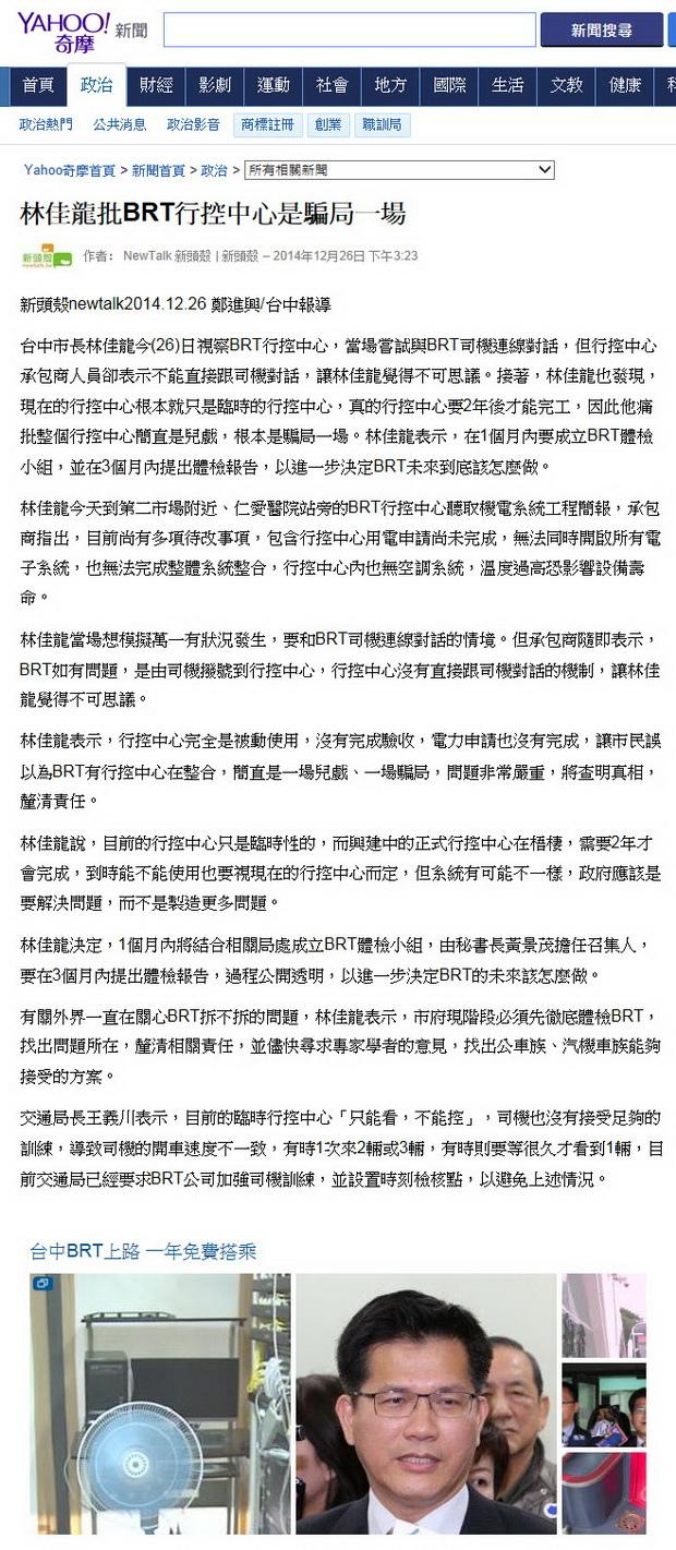 林佳龍批BRT行控中心是騙局一場-2014.12.26.jpg