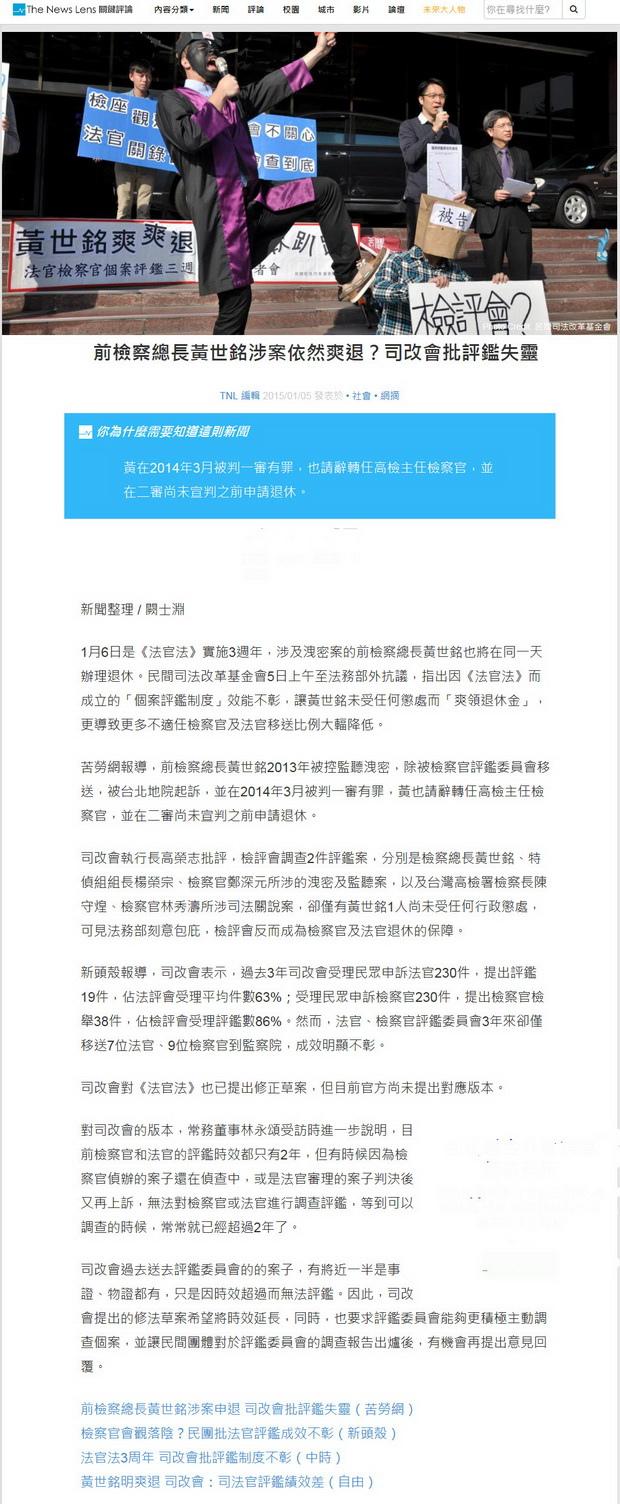 前檢察總長黃世銘涉案依然爽退?司改會批評鑑失靈-2015.01.05.jpg