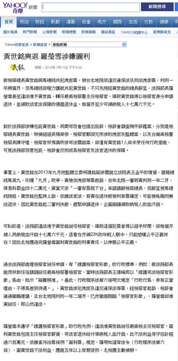 黃世銘爽退 羅瑩雪涉嫌圖利-2015.01.11.jpg