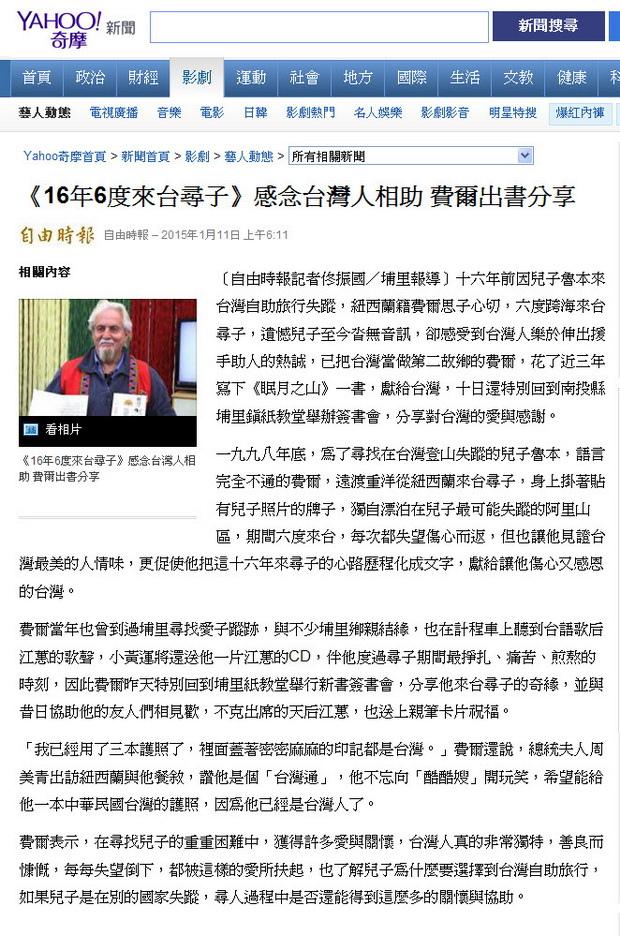 《16年6度來台尋子》感念台灣人相助 費爾出書分享-2015.01.11.jpg