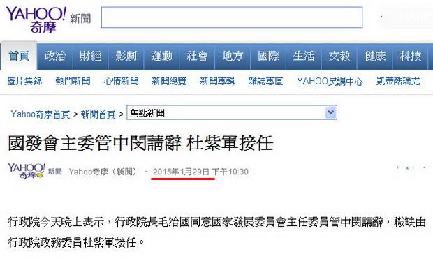 國發會主委管中閔請辭 杜紫軍接任-2015.01.29.jpg