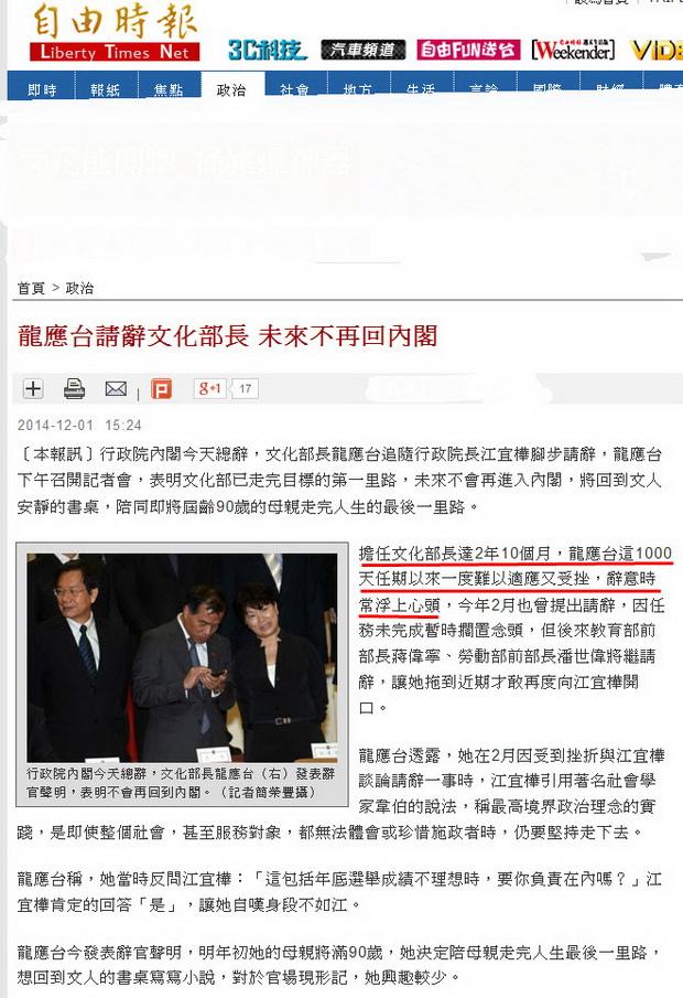 龍應台請辭文化部長 未來不再回內閣-2014.12.01.jpg