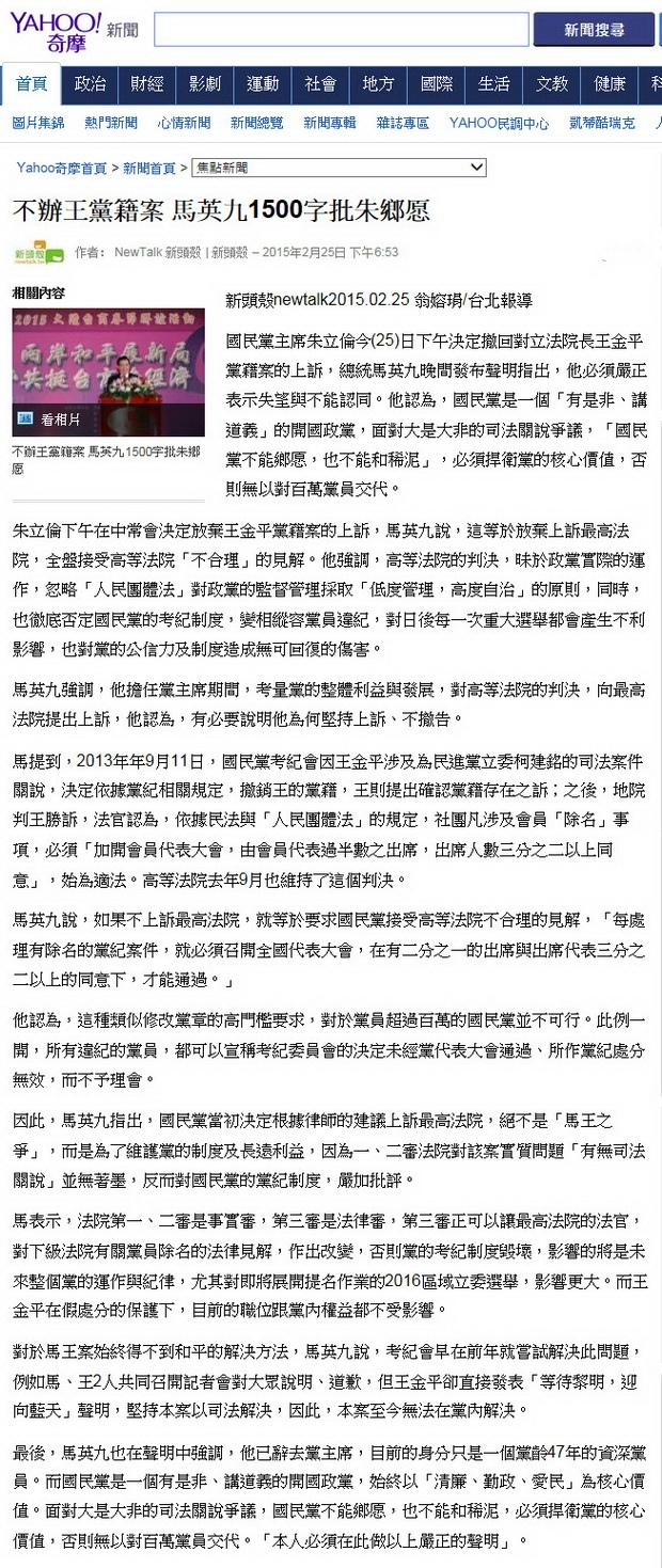 不辦王黨籍案 馬英九1500字批朱鄉愿-2015.02.25.jpg