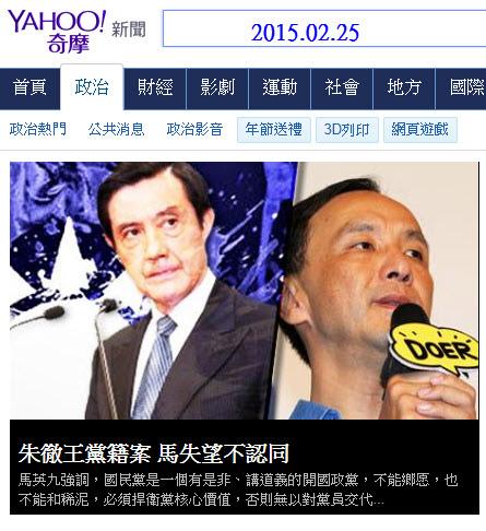 朱撤王黨籍案 馬失望不認同-2015.02.25.jpg