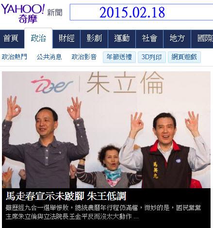 馬走春宣示未跛腳-2015.02.18.jpg