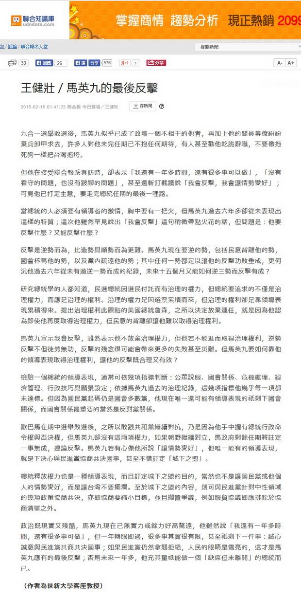 王健壯/馬英九的最後反擊-2015.02.15.jpg