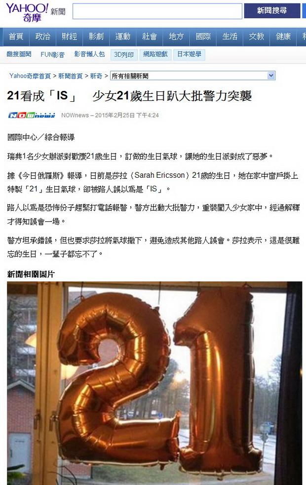 21看成「IS」 少女21歲生日趴大批警力突襲-2015.02.25.jpg