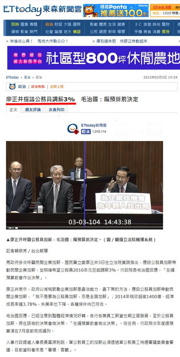 廖正井提議公務員調薪3% 毛治國:編預算前決定-2015.03.03.jpg