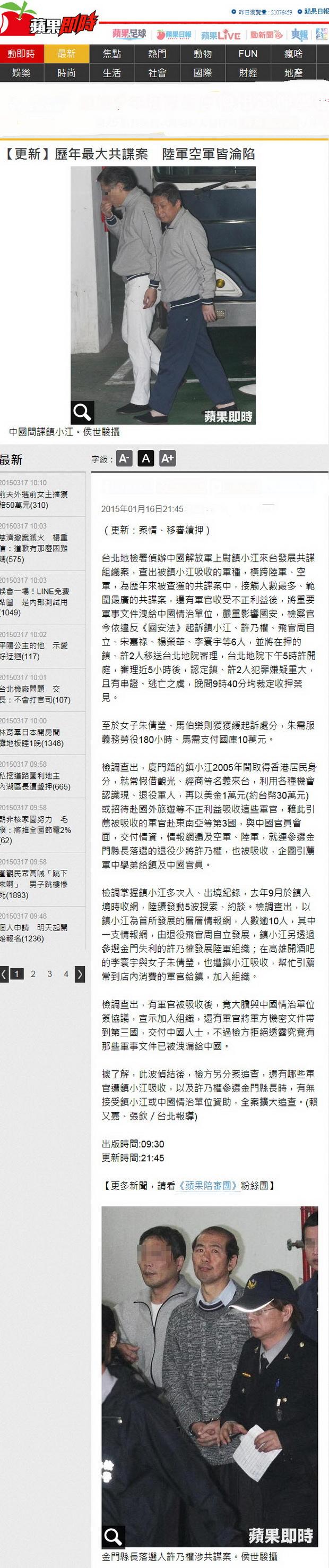 歷年最大共諜案 陸軍空軍皆淪陷-2015.01.16.jpg