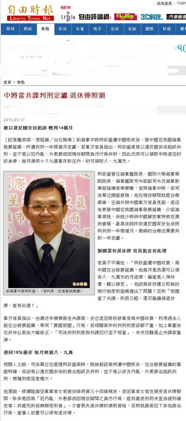 中將當共諜判刑定讞 退休俸照領-2015.03.17.jpg
