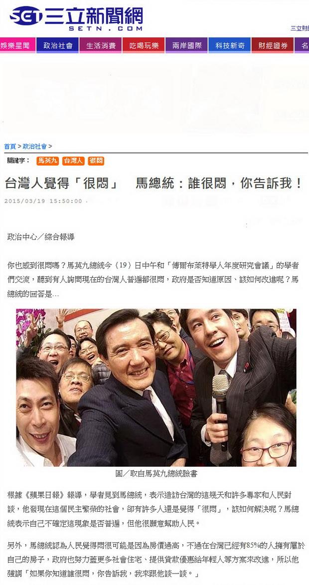 台灣人覺得「很悶」 馬總統:誰很悶,你告訴我!-2015.03.19.jpg