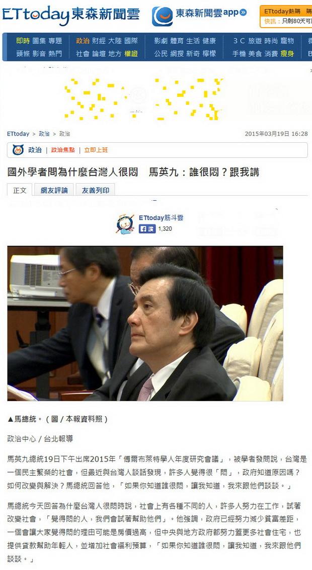 國外學者問為什麼台灣人很悶 馬英九:誰很悶?跟我講-2015.03.19.jpg