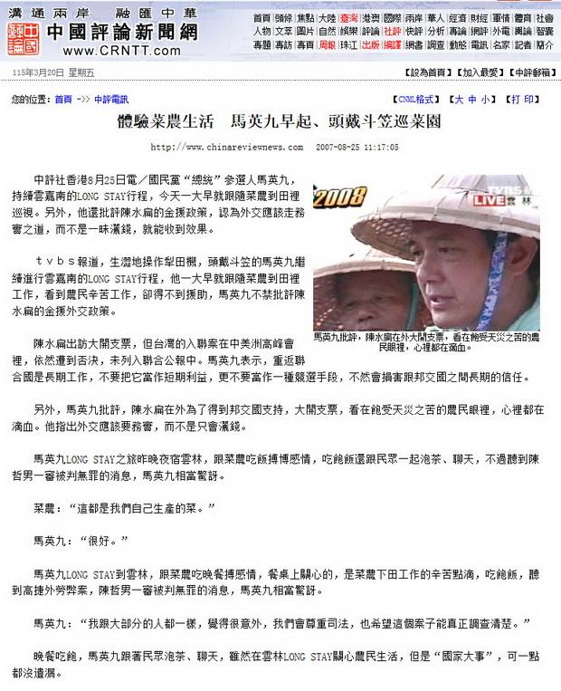 體驗菜農生活 馬英九早起、頭戴斗笠巡菜園-2007.08.25.jpg
