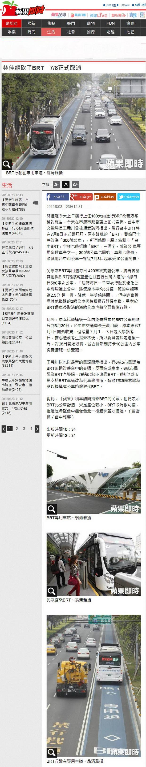 林佳龍砍了BRT 7/8正式取消-2015.03.23.jpg