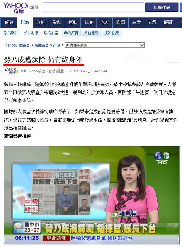 勞乃成遭汰除 仍有終身俸-2015.04.07.jpg