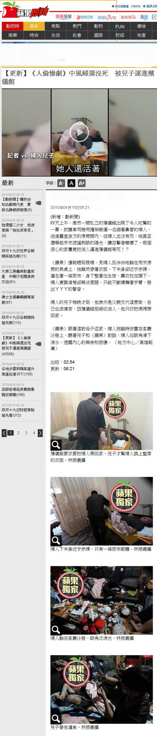 】《人倫慘劇》中風婦還沒死 被兒子運進殯儀館-2015.04.19.jpg
