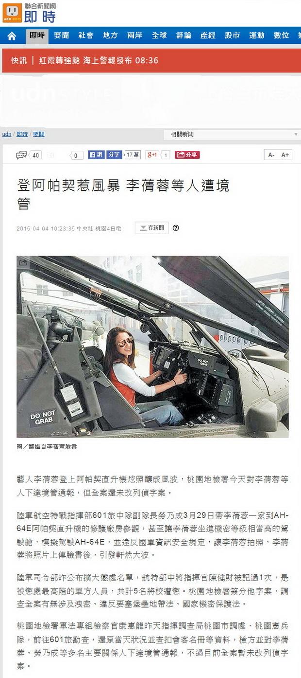 登阿帕契惹風暴 李蒨蓉等人遭境管-2015.04.04.jpg