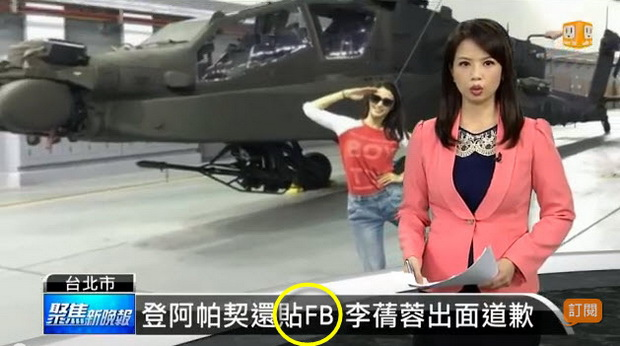 登阿帕契還貼FB 李蒨蓉出面道歉-2015.04.02.jpg