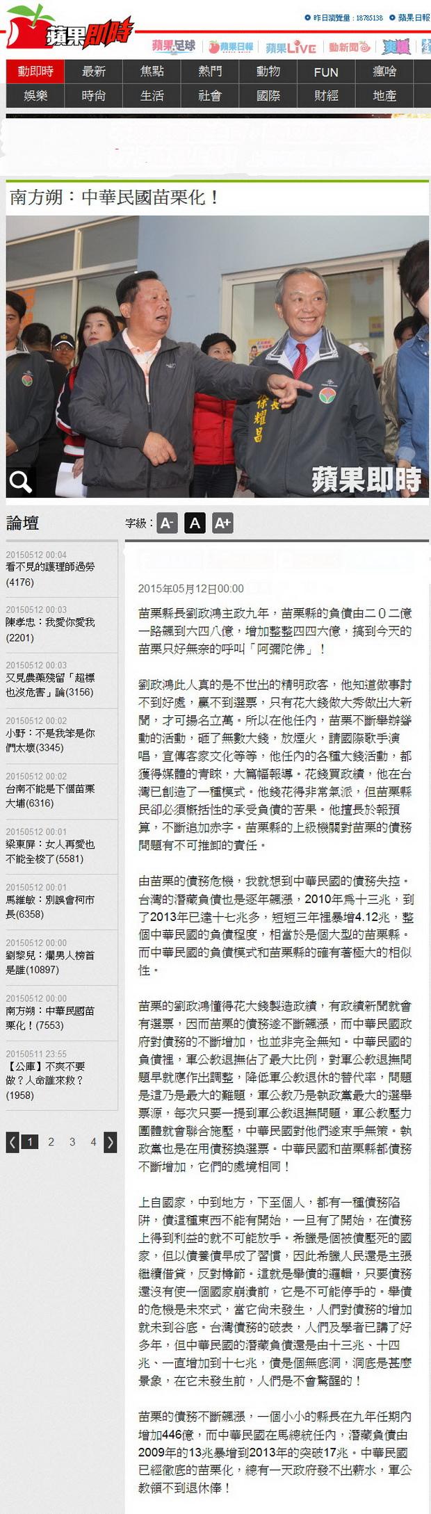 南方朔:中華民國苗栗化!-2015.05.12.jpg