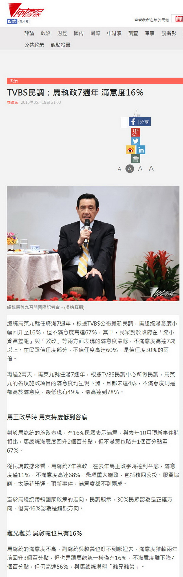 TVBS民調:馬執政7週年 滿意度16%-2015.05.18.jpg