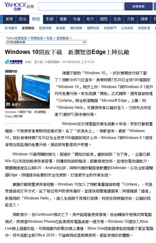 Windows 10開放下載 新瀏覽器Edge上陣抗敵-2015.06.02.jpg