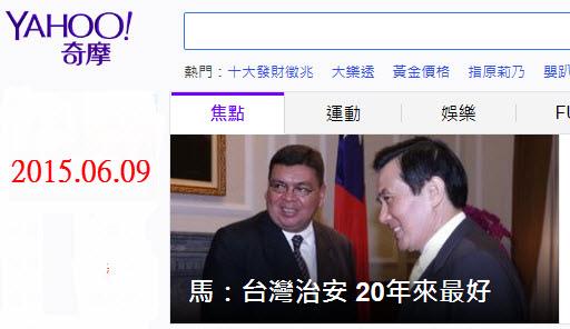 馬:台灣治安 20年來最好-2015.06.09.jpg