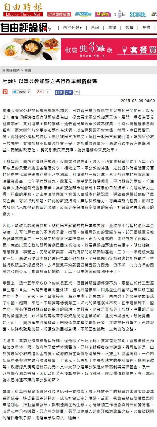 以軍公教加薪之名行選舉綁樁戲碼-2015.03.09.jpg