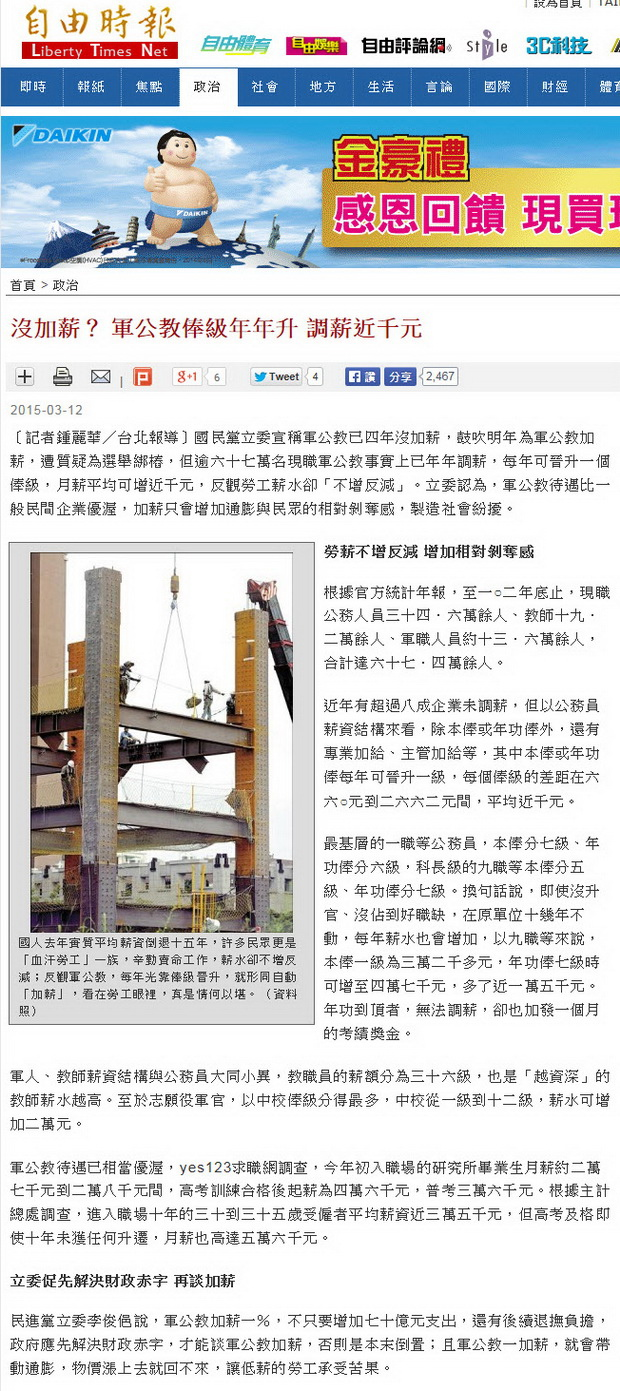 沒加薪? 軍公教俸級年年升 調薪近千元-2015.03.12.jpg