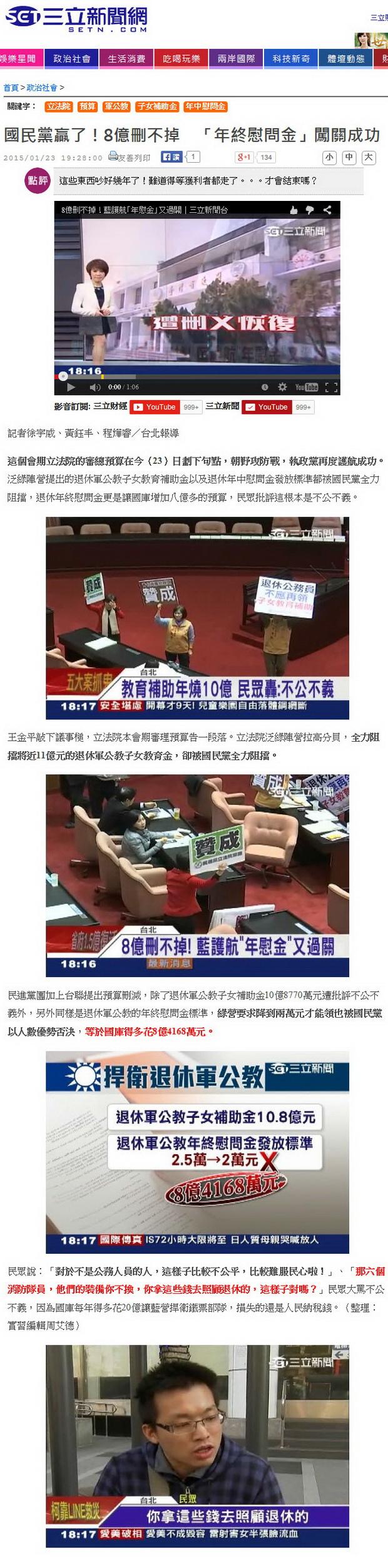 國民黨贏了!8億刪不掉 「年終慰問金」闖關成功-2015.01.23.jpg