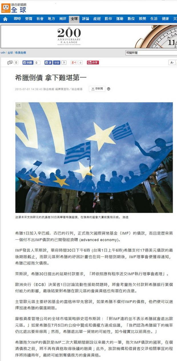 希臘倒債 拿下難堪第一 -2015.07.01.jpg