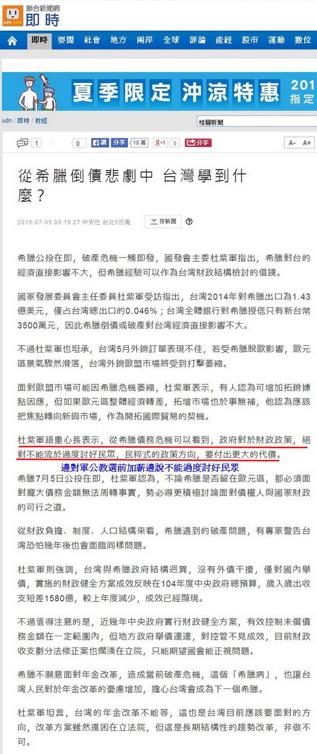 從希臘倒債悲劇中 台灣學到什麼?-2015.07.05.jpg