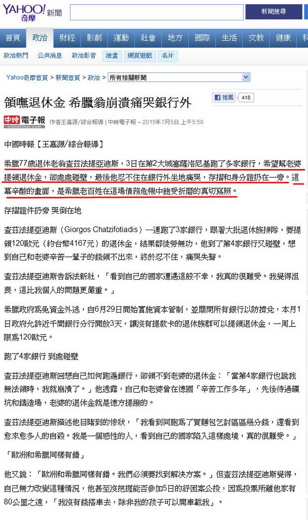 領嘸退休金 希臘翁崩潰痛哭銀行外-2015.07.05-01.jpg
