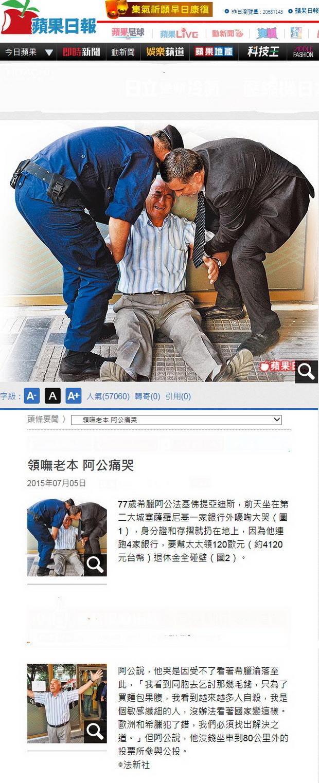 領嘸老本 阿公痛哭-2015.07.05-01.jpg