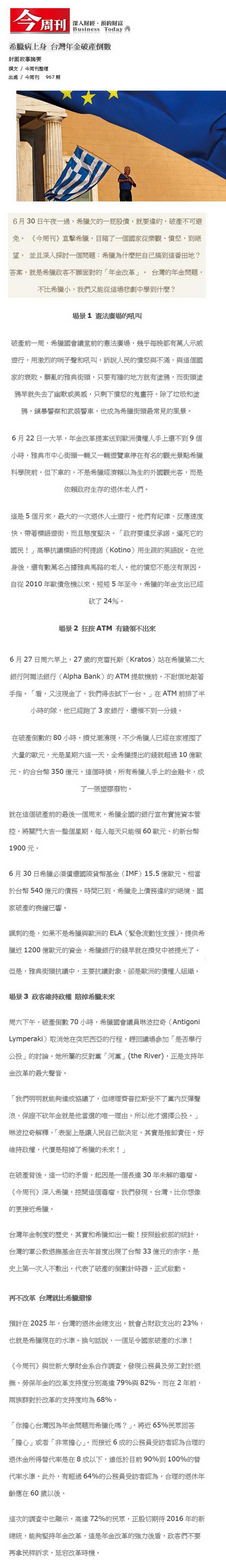 希臘病上身 台灣年金破產倒數-2015.07.02.jpg