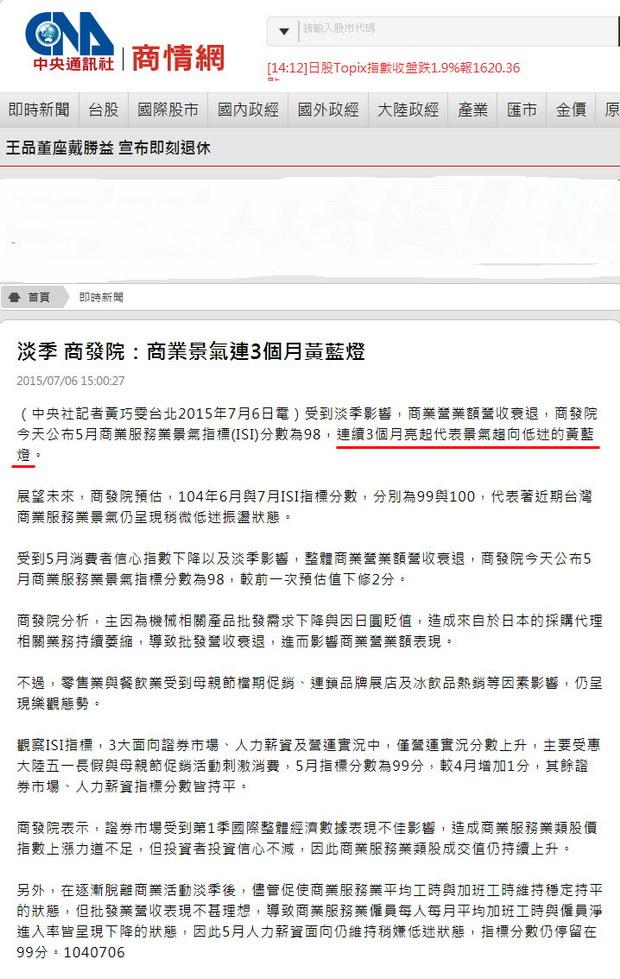 淡季 商發院:商業景氣連3個月黃藍燈-2015.07.06.jpg